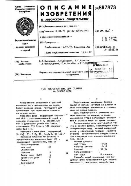 Покровный флюс для сплавов на основе меди (патент 897873)