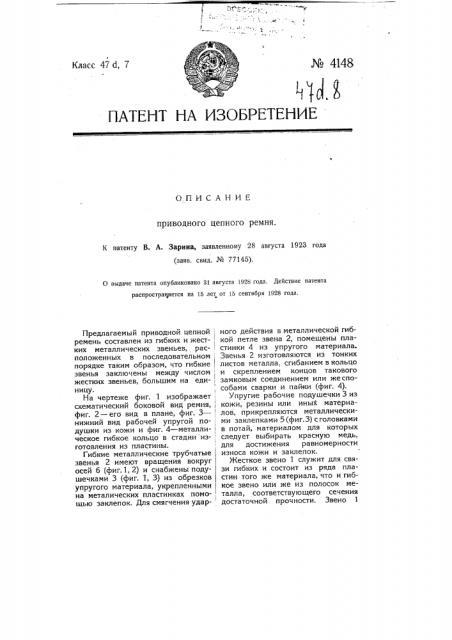 Приводной цепной ремень (патент 4148)