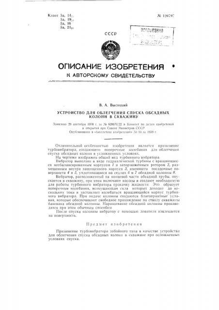 Устройство для облегчения спуска обсадных колонн в скважину (патент 120797)
