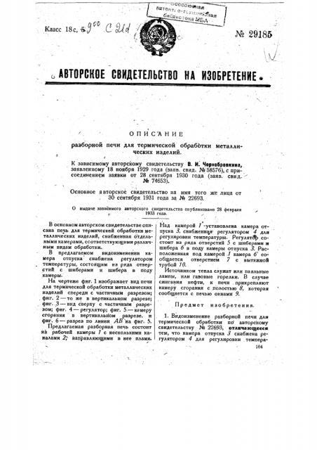 Разборная печь для термической обработки металлических изделий (патент 29185)