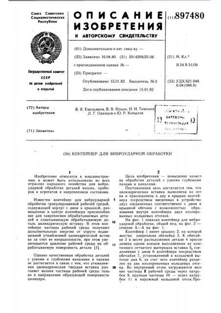 Контейнер для виброударной обработки (патент 897480)