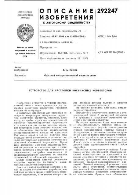 Устройство для настройки косинусных корректоров (патент 292247)