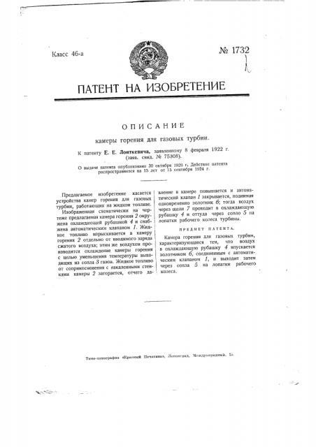 Камера горения для газовых турбин (патент 1732)
