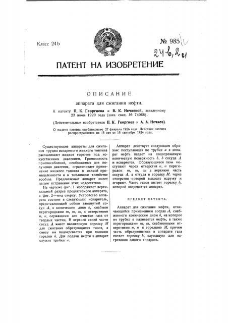 Аппарат для сжигания нефти (патент 985)