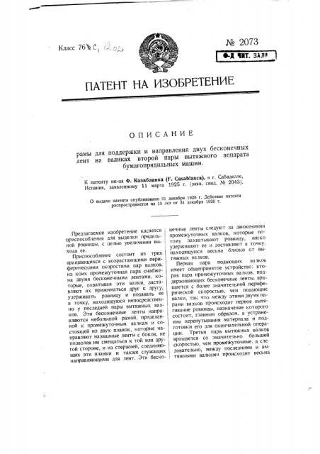 Рама для поддержки и направления двух бесконечных лент на валиках второй пары вытяжного аппарата бумагопрядильных машин (патент 2073)