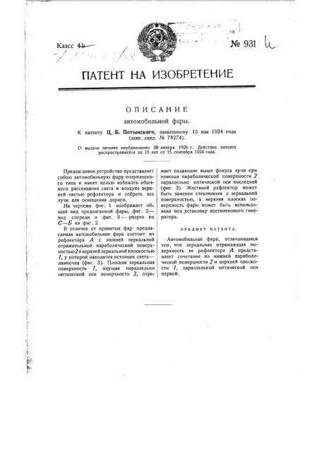 Автомобильная фара (патент 931)