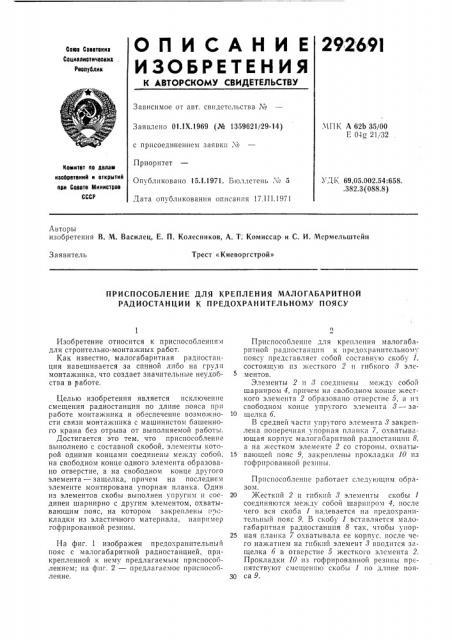 Приспособление для крепления малогабаритной радиостанции к предохранительному поясу (патент 292691)