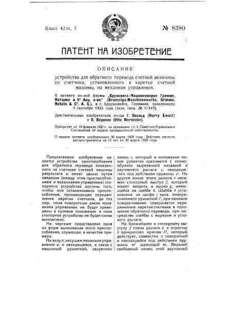 Устройство для обратного перевода счетной величины со счетчика, установленного в каретке счетной машины на механизм управления (патент 8380)