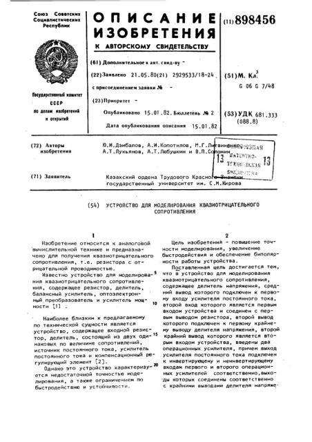Устройство для моделирования квазиотрицательного сопротивления (патент 898456)