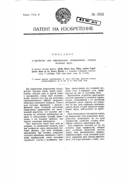 Устройство для определения направления, откуда исходит звук (патент 5921)