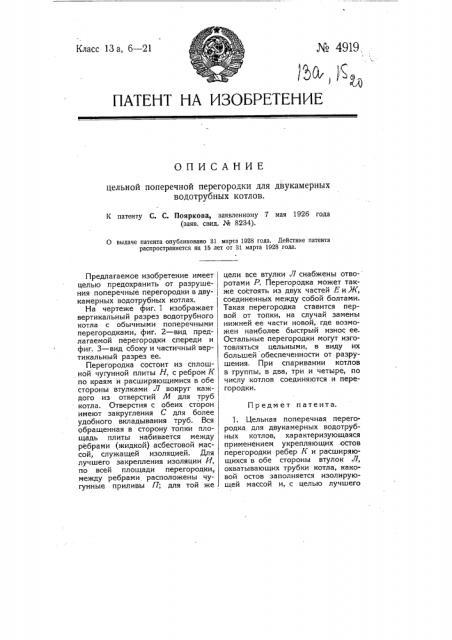 Цельная поперечная перегородка для двухкамерных водотрубных котлов (патент 4919)