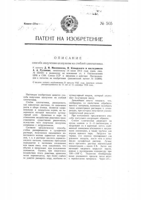 Способ получения целлюлозы из стеблей хлопчатника (патент 505)