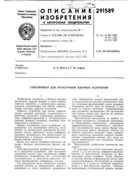 Спектрометр для регистрации ядерных излучений (патент 291589)