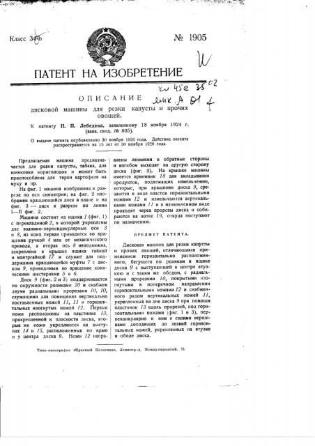Дисковая машина для резки капусты и прочих овощей (патент 1905)