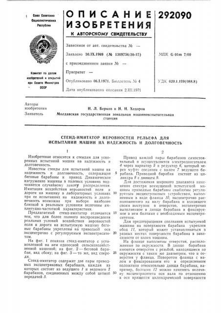 Стенд-имитатор неровностей рельефа для испытаний машин на надежность и долговечность (патент 292090)