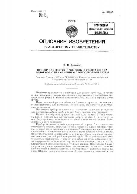 Прибор для взятия проб воды и грунта со дна водоемов (патент 123757)