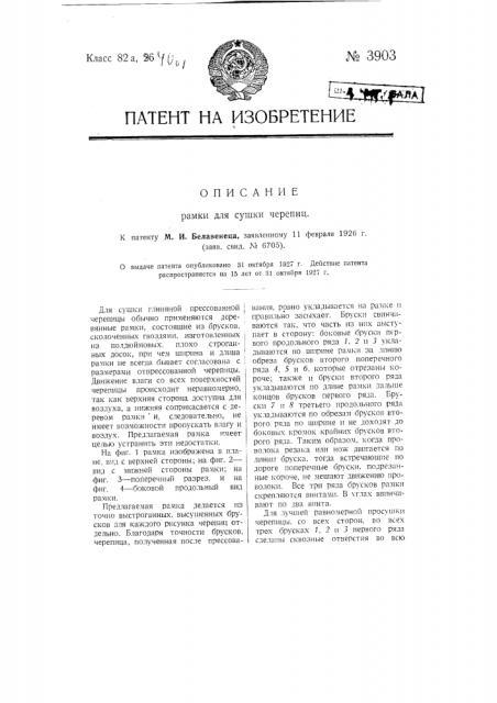 Рамка для сушки черепиц (патент 3903)