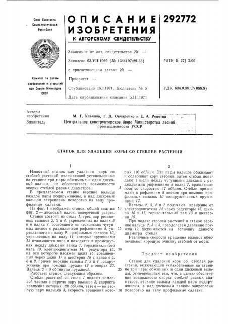 Станок для удаления коры со стеблей растений (патент 292772)
