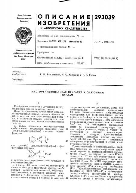 Патент ссср  293039 (патент 293039)