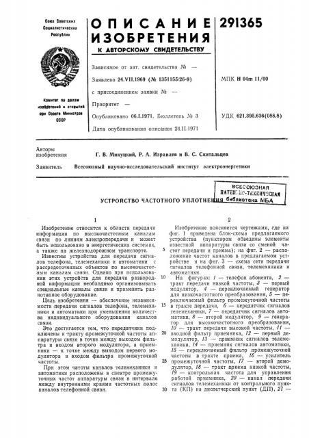 Всесоюзная иатеп' iie-t?xnh4l-cka« устройство частотного уплотнраид библиотека мбд (патент 291365)