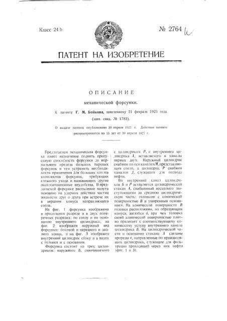 Механическая форсунка (патент 2764)
