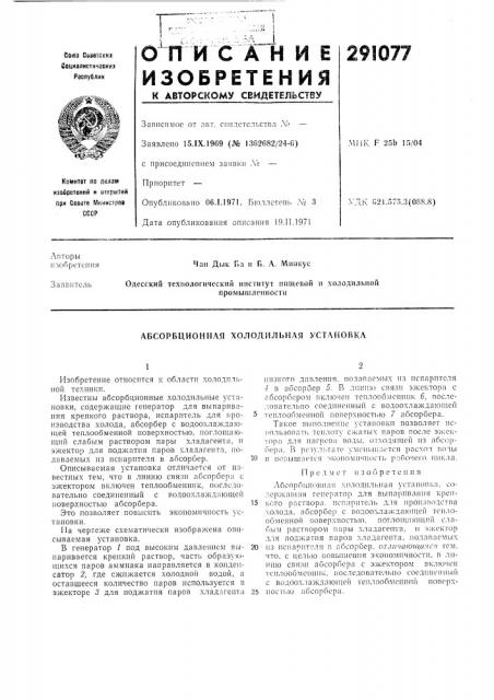 Патент ссср  291077 (патент 291077)