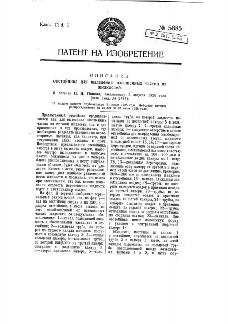 Отстойник для выделения взвешенных частиц из жидкостей (патент 5885)