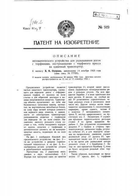 Автоматическое устройство для укладывания досок с торфинами, поступающими с торфяного пресса на канатный транспортер (патент 919)
