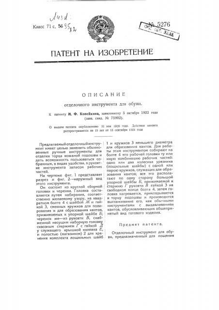 Отделочный инструмент для обуви (патент 5276)