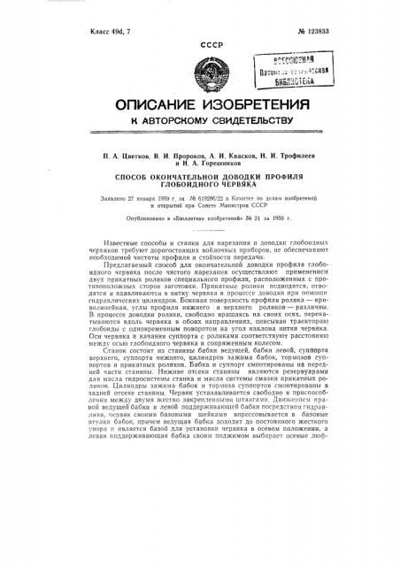 Способ окончательной доводки профиля глобоидного чевяка и станок для его осуществления (патент 123833)