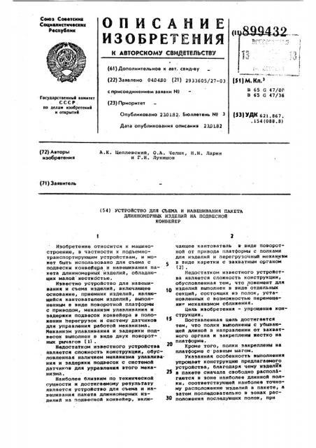 Устройство для съема и навешивания пакета длинномерных изделий на подвесной конвейер (патент 899432)