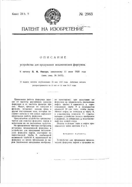 Устройство для продувания механических форсунок (патент 2983)