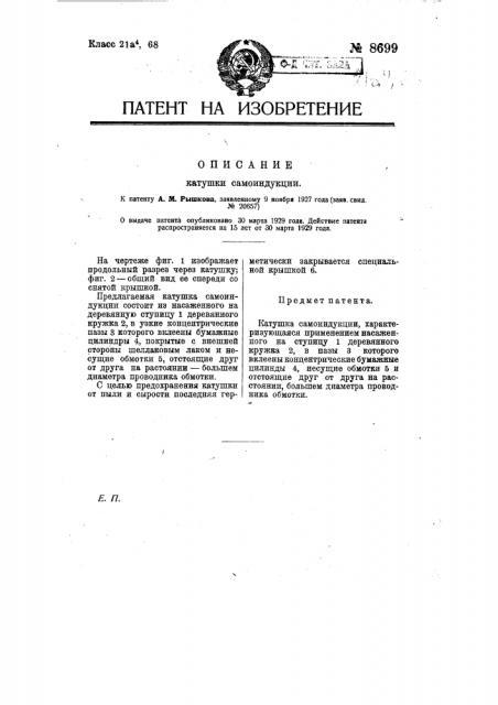 Катушка самоиндукции (патент 8699)