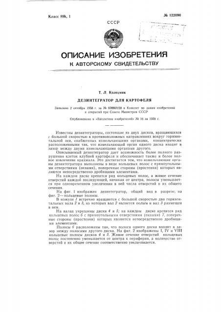 Дезинтегратор для картофеля (патент 122090)
