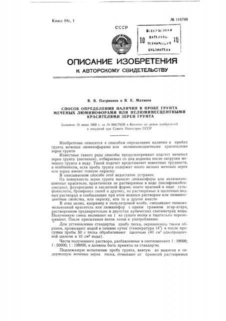 Способ определения наличия в пробе грунта меченых люминофорами и нелюминесцентными красителями зерен (патент 118769)