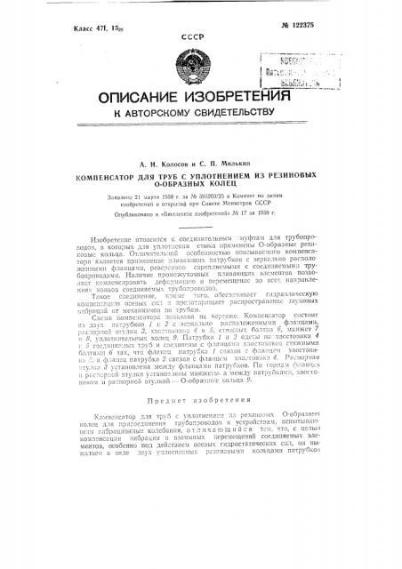 Компенсатор для труб с уплотнением из резиновых о-образных колец (патент 122375)