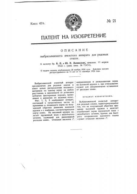 Выбрасывающий ячеистый аппарат для рядовых сеялок (патент 21)