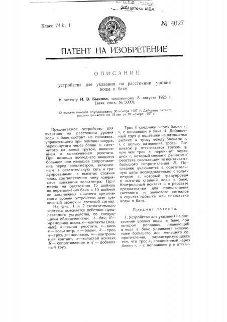 Устройство для указания на расстоянии уровня воды в баке (патент 4027)