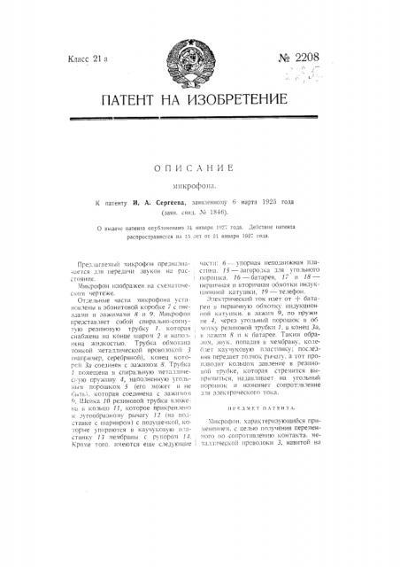 Микрофон (патент 2208)