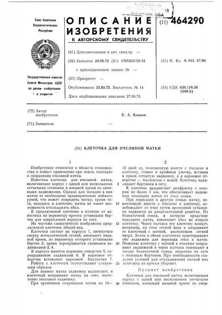 Клеточка для пчелиной матки (патент 464290)