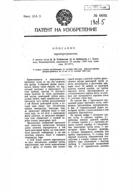 Пароперегреватель (патент 6695)