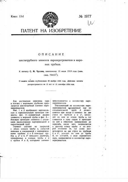 Шеститрубный элемент пароперегревателя в жаровых трубках (патент 1977)