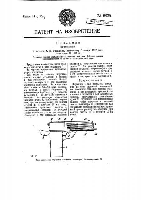 Портсигар (патент 6835)