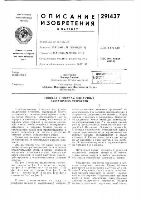 Головка к сосудам для ручных раздаточных устройств (патент 291437)