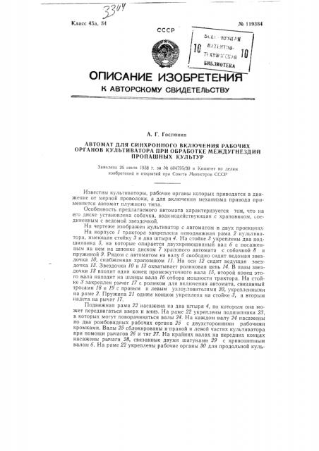 Автомат для синхронного включения рабочих органов культиватора при обработке междугнездий пропашных культур (патент 119384)