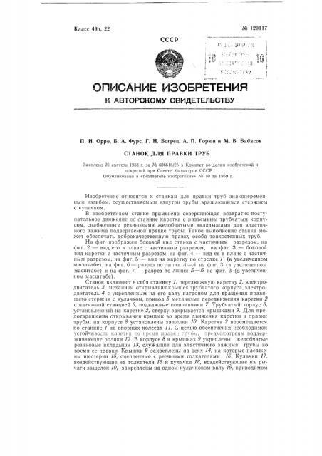Станок для правки труб (патент 120117)