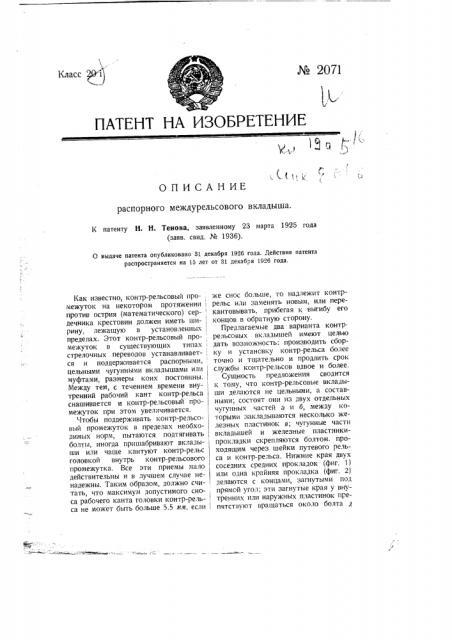 Распорный междурельсовый вкладыш (патент 2071)