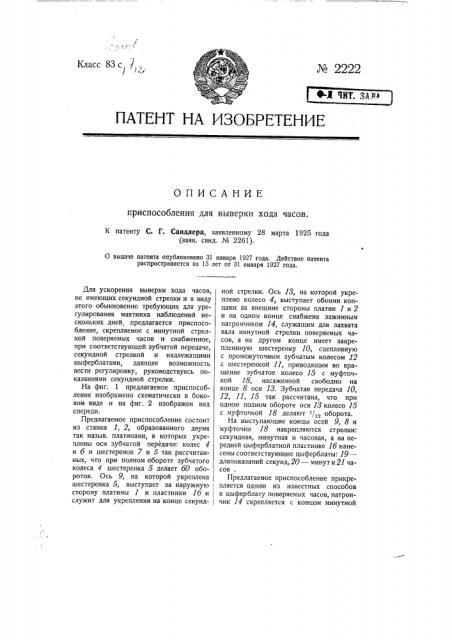Приспособление для выверки хода часов (патент 2222)