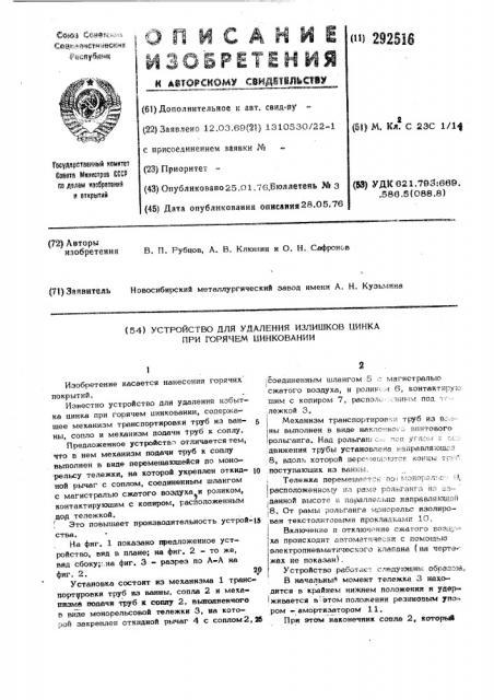 Устройство для удаления излишков цинка при горячем цинковании (патент 292516)