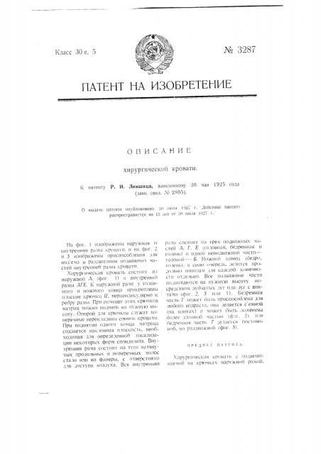 Хирургическая кровать (патент 3287)